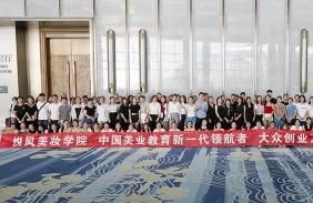 悦风美妆:中国美业教育新一代领航者