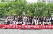 2021年悦风美妆全国连锁开学典礼